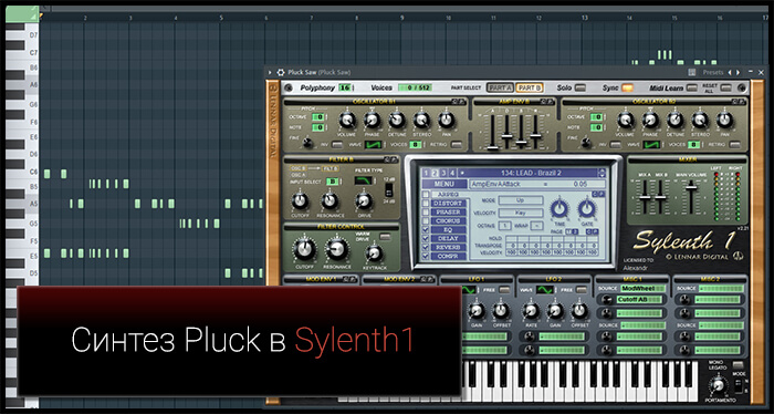 Синтез Pluck в Sylenth